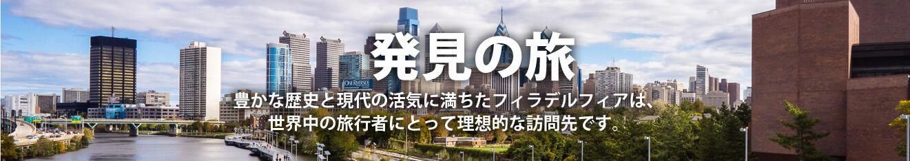 Discover Philadelphia – Japanese Visitor Essential