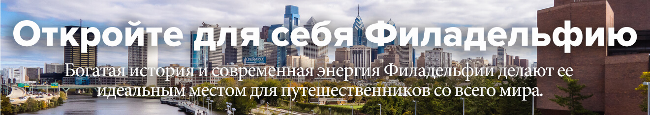 Discover Philadelphia – Russian Visitor Essential